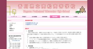香川県立高松高等学校のHPのスクショ