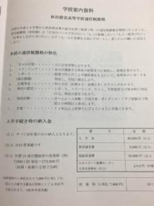 秋田修英高等学校の学費・費用
