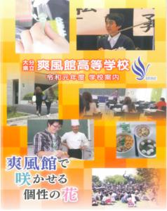 爽風館高校資料の画像