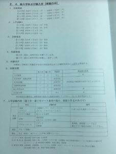関西文化芸術高等学校の募集要項