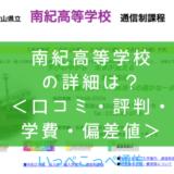 【公立】和歌山県立南紀高等学校って評判はどう?良い所を3つ紹介<口コミ・学費・偏差値>