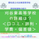 【公立】愛知県立刈谷東高等学校って評判はどう?良い所を4つ紹介<口コミ・学費・偏差値>