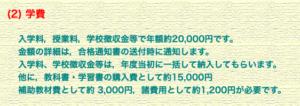 刈谷東高校学費の画像