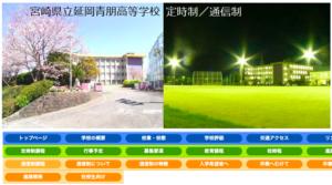 延岡青朋高校の画像