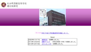 秋田明徳館高校の画像