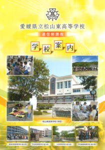 松山東高校資料の画像