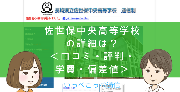 【公立】長崎県立佐世保中央高等学校って評判はどう?良い所を4つ紹介<口コミ・学費・偏差値>
