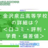 【公立】石川県立金沢泉丘高等学校って評判はどう?良い所を5つ紹介<口コミ・学費・偏差値>