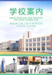 尾上総合高校資料の画像