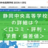 【公立】静岡県立静岡中央高等学校って評判はどう?良い所を4つ紹介<口コミ・学費・偏差値>