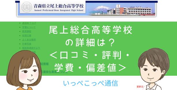 【公立】青森県立尾上総合高等学校って評判はどう?良い所を4つ紹介<口コミ・学費・偏差値>