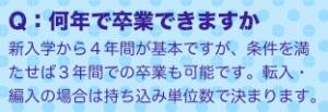 熊本県立湧心館高等学校の修業年限