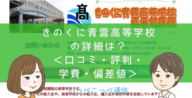 【公立】和歌山県立きのくに青雲高等学校って評判はどう?良い所を3つ紹介<口コミ・学費・偏差値>