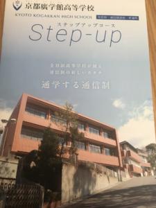 京都廣学館高等学校に請求した資料の写真