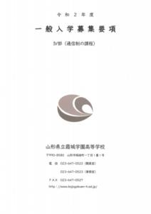 霞城学園高校資料の画像