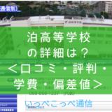 【公立】沖縄県立泊高等学校って評判はどう?良い所を5つ紹介<口コミ・学費・偏差値>