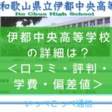 【公立】和歌山県立伊都中央高等学校って評判はどう?良い所を3つ紹介<口コミ・学費・偏差値>