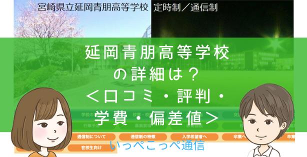 【公立】宮崎県立延岡青朋高等学校って評判はどう?良い所を4つ紹介<口コミ・学費・偏差値>