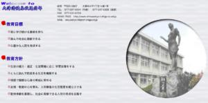 大津清陵高校の画像
