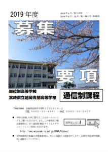 延岡青朋高校資料の画像
