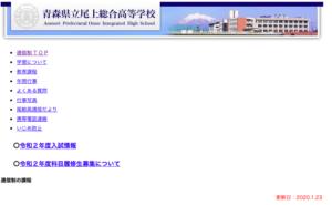 尾上総合高校の画像