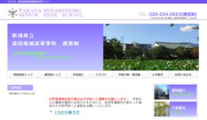 高田南城高校の画像