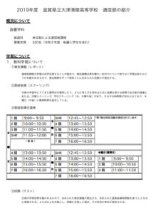 大津清陵高校資料の画像