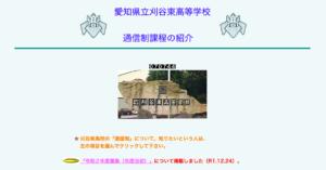 刈谷東高校の画像