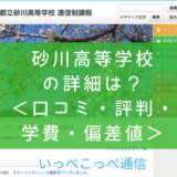 【公立】東京都立砂川高等学校って評判はどう?良い所を4つ紹介<口コミ・学費・偏差値>