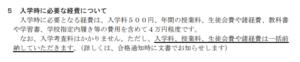 新潟翠江高校学費の画像