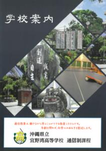 宜野湾高校資料の画像
