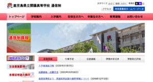 開陽高校の画像