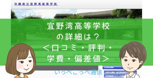 【公立】沖縄県立宜野湾高等学校って評判はどう?良い所を3つ紹介<口コミ・学費・偏差値>