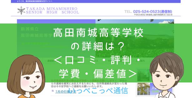 【公立】新潟県立高田南城高等学校って評判はどう?良い所を4つ紹介<口コミ・学費・偏差値>