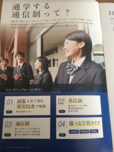京都廣学館高等学校の特徴