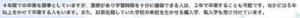 茨城県立水戸南高等学校の修業年限
