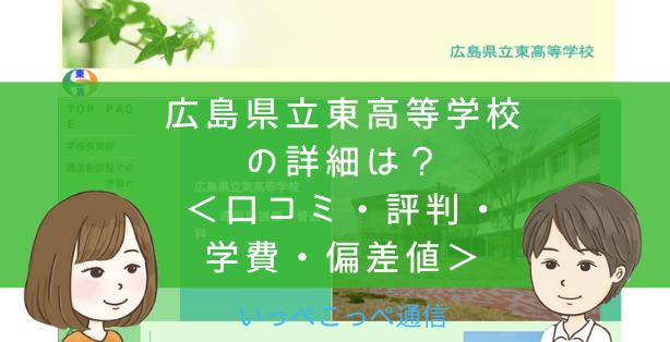 【公立】広島県立東高等学校って評判はどう?良い所を5つ紹介<口コミ・学費・偏差値>