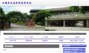 宜野湾高校の画像