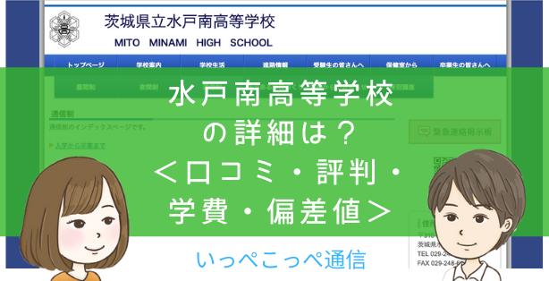 【公立】茨城県立水戸南高等学校って評判はどう?良い所を6つ紹介<口コミ・学費・偏差値>
