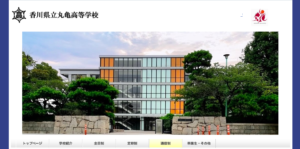 丸亀高校の画像