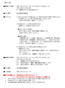 八戸中央高校資料の画像
