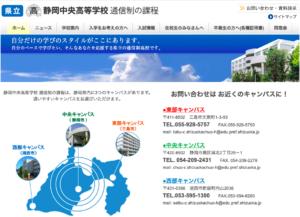 静岡中央高校の画像