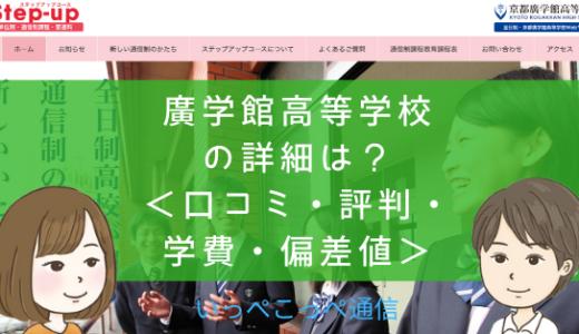 【通信制課程】京都廣学館高等学校って評判はどう?良い所を2つ紹介<口コミ・学費・偏差値>