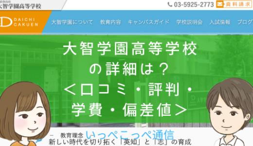 【通信制高校】大智学園高等学校(福島・東京)って評判はどう?良い所を5つ紹介<口コミ・学費・偏差値>