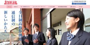 京都廣学館高等学校のHPのスクショ