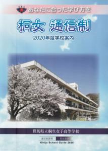 桐生女子高校資料の画像
