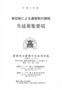 静岡中央高校資料の画像