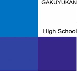 学悠館高校資料の画像