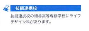 水戸南高校ライフデザイン科の画像