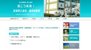 新潟翠江高校の画像